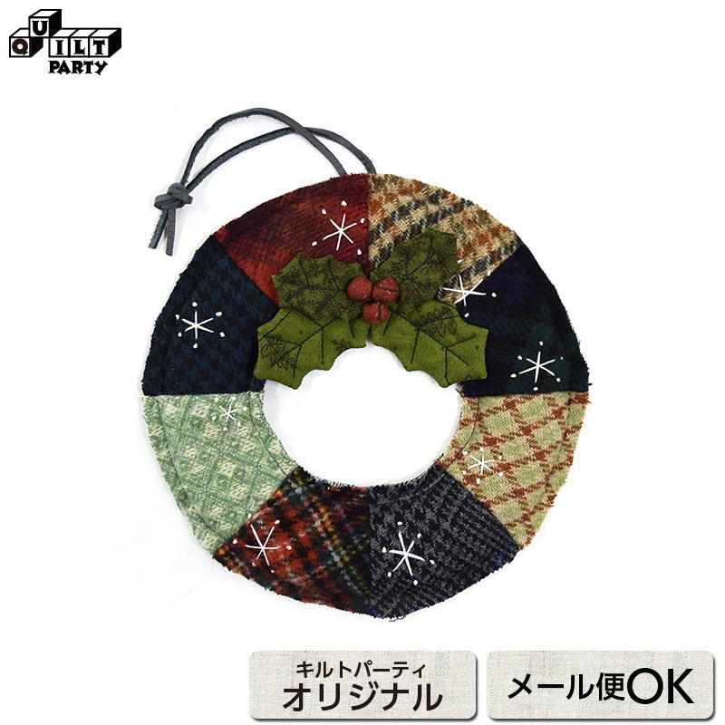 Winter Wreath made from Wool | Quilt Party's original kit, patchwork quilt, Yoko Saito, Christmas wreath