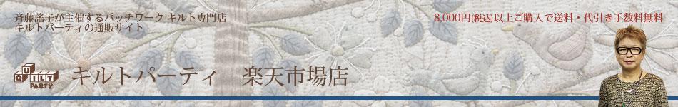 キルトパーティ QuiltParty:斉藤謠子が主催するパッチワーク キルト専門店キルトパーティ