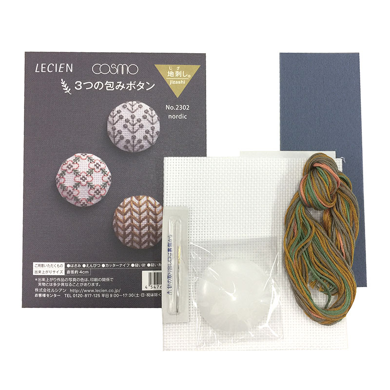 Kit of 3 Covered Buttons with Japanese Traditional Count Stitch (jizashi)