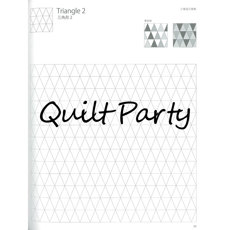 Patchwork Coloring Notebook A, Square and Triangle | patchwork quilt, Yoko  Saito, coloring notebook