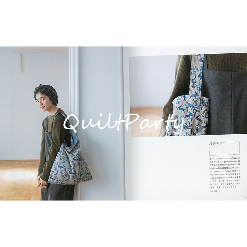 """Large Flat Bag (without instructions and patterns) in """"Yoko Saito, My Favorite things, Clothes, Fabric bag, Accessories"""" 