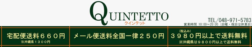 quintetto楽天市場店:クインテットは感度が高くリーズナブルなアイテムを提案します!