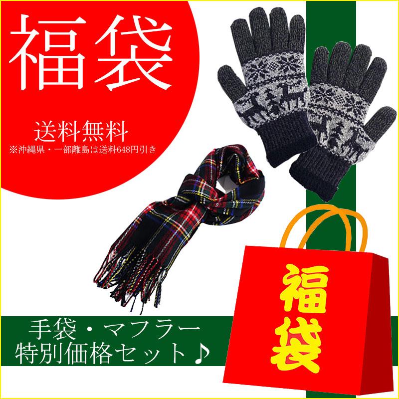 福袋 手袋 マフラー セット メンズ 日本製 ラッピングセット ギフト