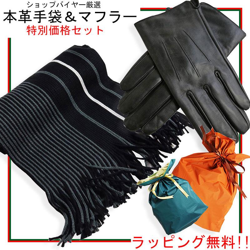 ビジネス 贈り物 セット 手袋 マフラー 本革手袋 メンズ 男性向け