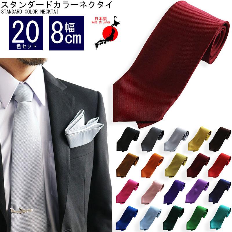 【20本セット】 日本製 陣目織り ネクタイ 無地 8cm幅 ギフト スタンダード メンズ  ビジネス カジュアル フォーマル 仕事 通勤