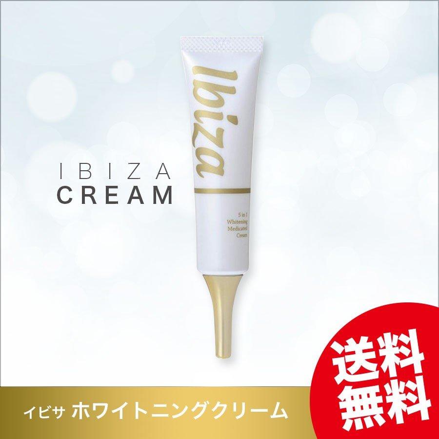 イビサ ホワイトニングクリーム 35g