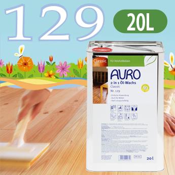 【送料無料】AURO アウロ No.129天然油性オイルワックス 20L 100%天然原料でできた無垢材用のワックスです。