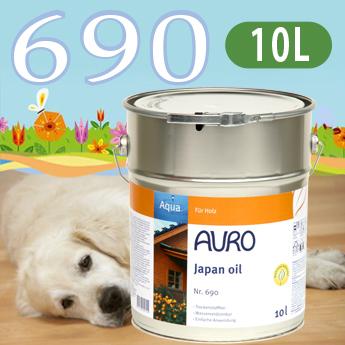 【送料無料】AURO アウロ No.690天然水性オイルワックス 10L※料金は変わらず2.5L×4にて発送中