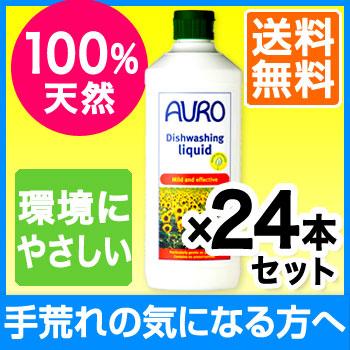 【送料無料】AURO アウロ No.453天然食器用洗剤 500ml 24本セット