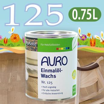 【送料無料】AURO アウロ No.125ワンオフオイルワックス 0.75L 100%天然原料でできた無垢材用のワックスです。