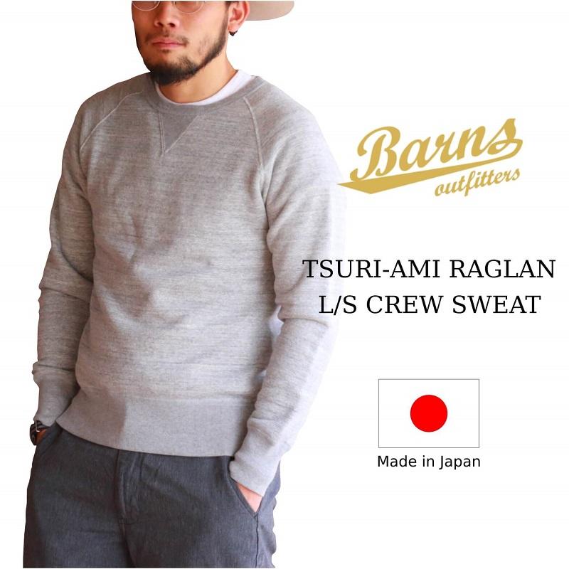 BARNS 格安店 OUTFITTERSを代表する看板商品 吊り編みスウェットシャツです 約100年前の旧式の吊り機で編まれています OUTFITTERS バーンズアウトフィッターズ OUTLET SALE TSURI-AMI RAGLAN L SWEAT CREW 吊り編みスウェットシャツ S 日本製 アメカジ グレイメンズ アメトラ