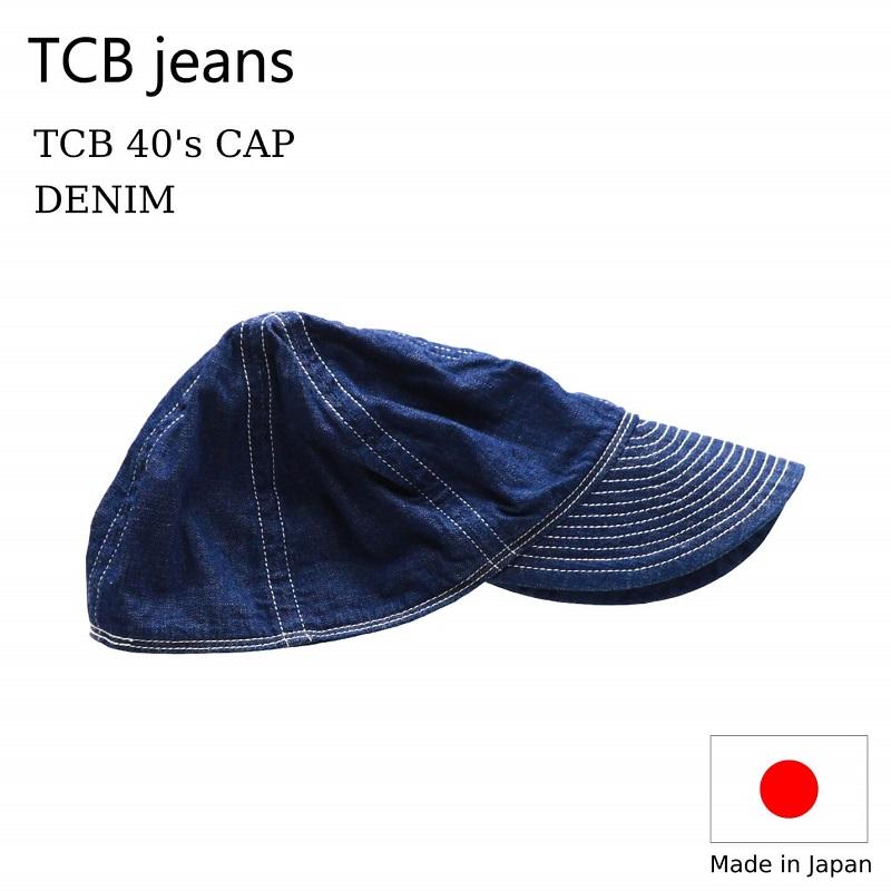 TCB jeansの40's Cap Denimです 1940年代にアメリカ空軍で採用されていたメカニックキャップをベースに製作しています jeans TCBジーンズ 安心の定価販売 40's 日本製 超定番 アメカジ 帽子 DENIM デニムキャップ メンズ CAP