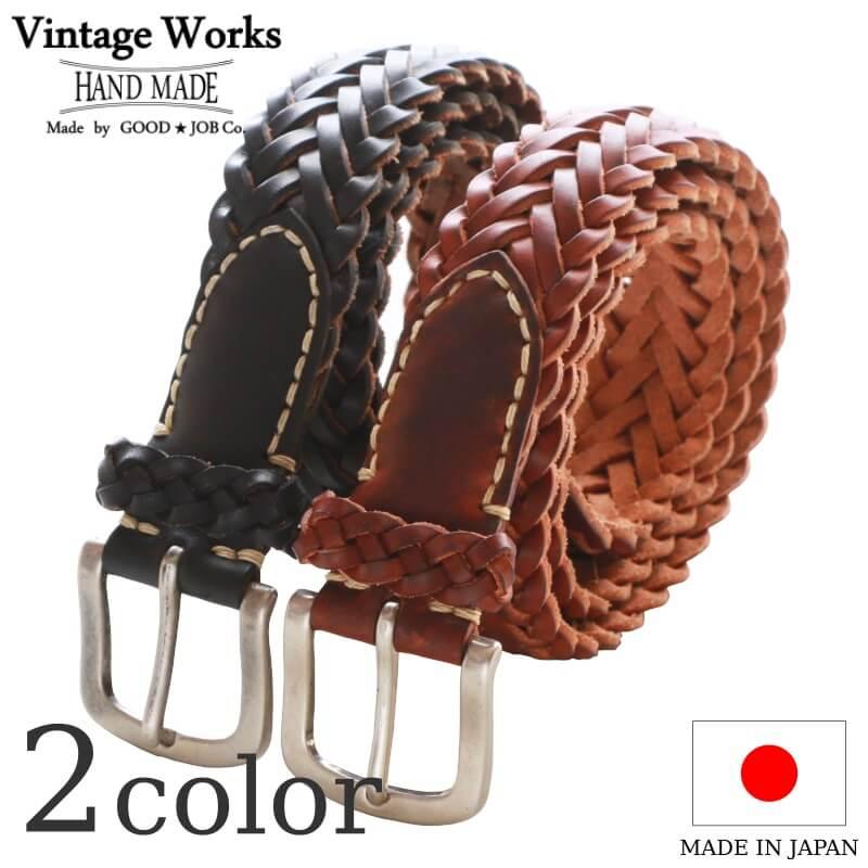 Vintage 売れ筋ランキング Works ヴィンテージワークス のレザーベルトです 堅牢なレザーを使用しています 様々なスタイルに合うレザーメッシュベルトです Leather メンズ アメカジ belt 日本製 日本限定 レザーメッシュベルト 本革ベルト
