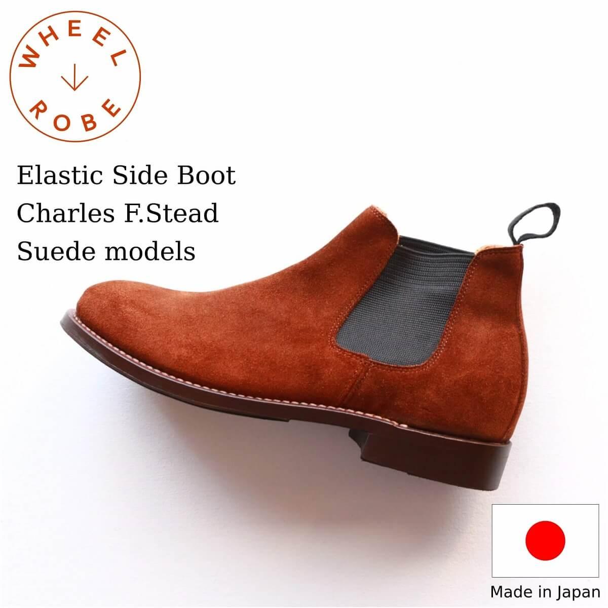 WHEEL ROBE ウィールローブ のELASTIC SIDE BOOTSです 英国Charles F.Stead社製のスウェードを使用した上品な印象のサイドゴアブーツです ELASTIC BOOTS 今ダケ送料無料 Charles 靴 #1228 Last SNUFFメンズ Suede models 特売 アメトラ アメカジ F.Stead エラスティックサイドゴアブーツ OLD