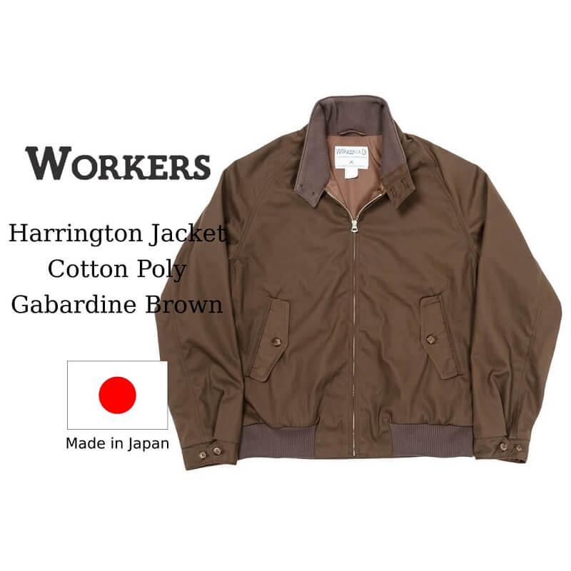 WORKERS 2020 Fall Winter の Harrington Jacket です ワーカーズ 初売り アメカジ Poly Gabardine ハリントンジャケット 早割クーポン Brownメンズ 日本製 アメトラ Cotton
