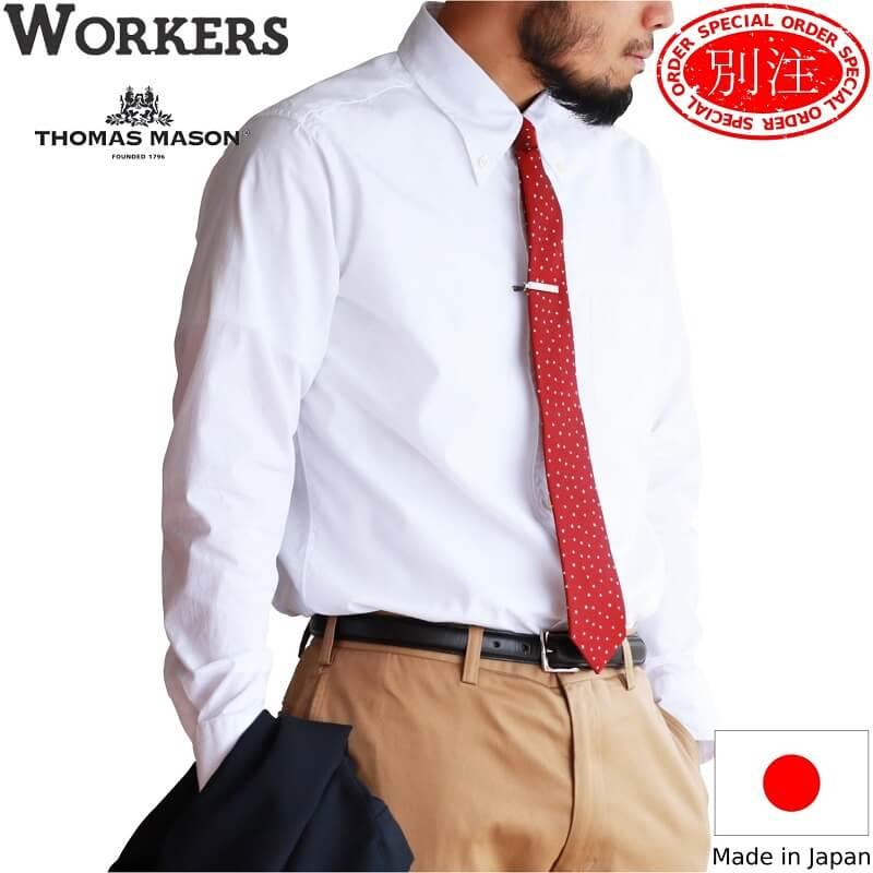 WORKERS定番のボタンダウンシャツ Modified BD に THOMAS MASON 数量限定アウトレット最安価格 の生地を使用したキュリアス別注アイテムになります 別注 WORKERS ワーカーズ モディファイドボタンダウンシャツ Thomas 100 日本 Poplin 日本製 Mason White アメカジ 2 アメトラ メンズ