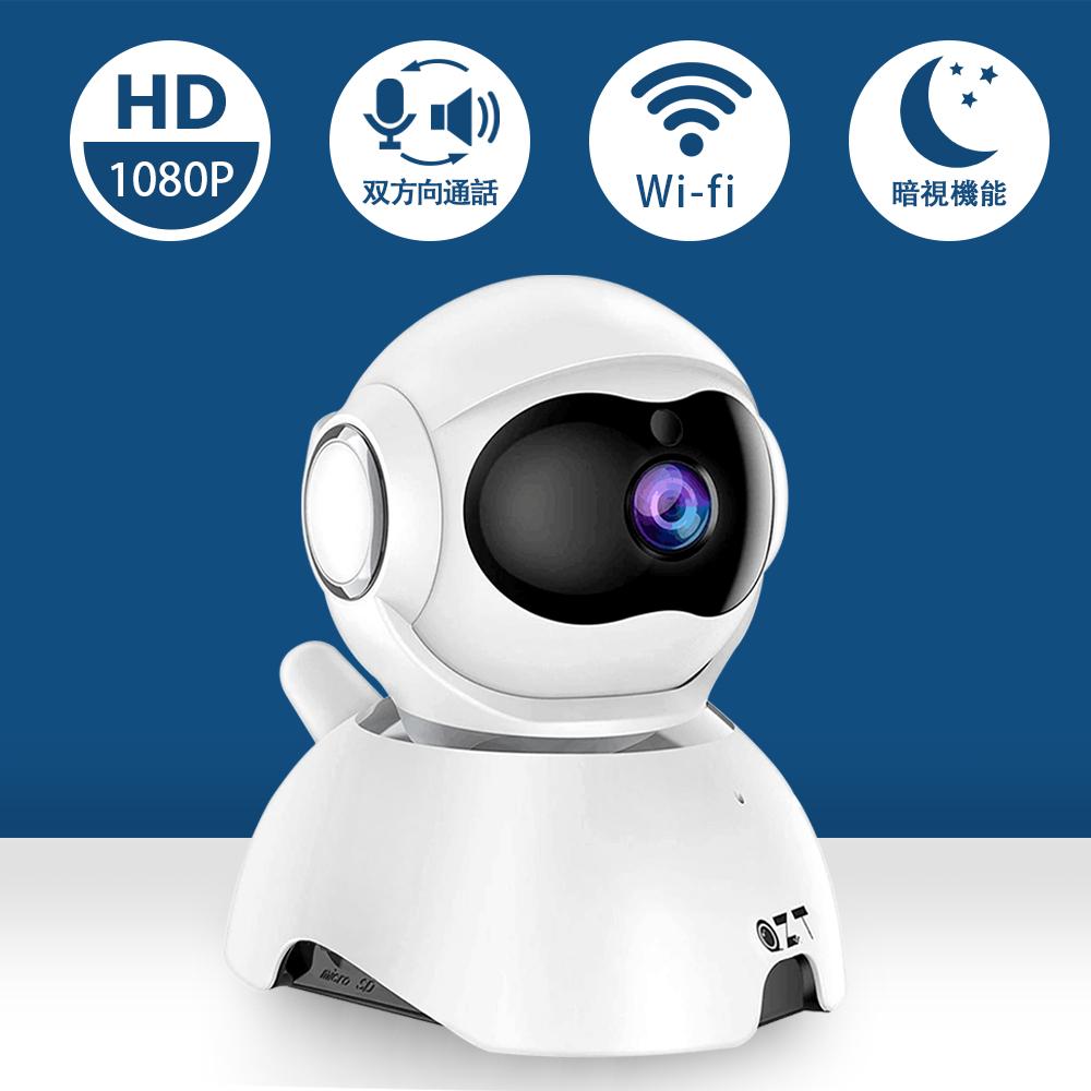 防犯カメラ 1080P ワイヤレス 小型カメラ 無線 監視カメラ 小型 見守る 長時間 ネットワーク ネットワークカメラ IPカメラ ペットカメラ 父の日 QZT 300万高画質 お買得 1年保証 見守り WiFi SDカード対応 屋内防犯カメラ 見守りカメラ 留守番 再再販 自動追跡 暗視撮影 長時間録画 送料無料 双方向通話 ベビーモニター 日本語説明書 遠隔鑑賞