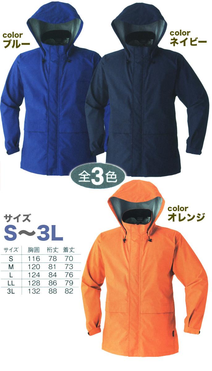 【防水】【透湿】ゴアテックス レインジャケット(パンツ別売)[サイズS/M/L/LL/3L]旭蝶繊維