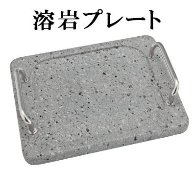 溶岩プレート バーベキュープレート 溶岩焼き 焼肉プレート 遠赤外線 富士山溶岩プレート