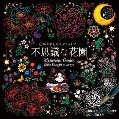 心がやすらぐスクラッチアート OUTLET SALE 不思議な花園 片桐慶子 激安セール ta-nya 大人のぬりえ