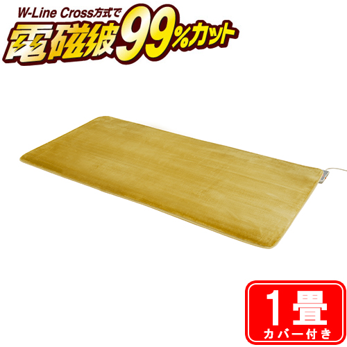 ゼンケン ホットカーペット 1畳 カバー付き 電気カーペット 電磁波24%カット ZC-10P