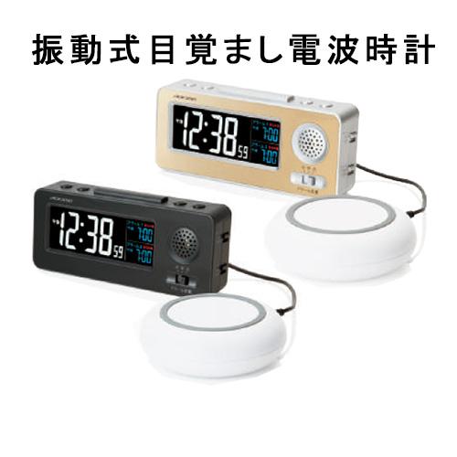 家族の眠りを妨げない振動式の電波時計 最安値に挑戦 聴覚障害の方にも 振動式目覚まし電波時計 聴覚障害者目覚まし時計 超美品再入荷品質至上