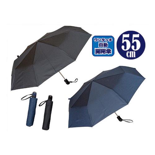 傘 訳あり メンズ 折り畳み傘 自動開閉傘 折りたたみ傘 ブランド品 55cm 自動開閉 プレゼント ギフト