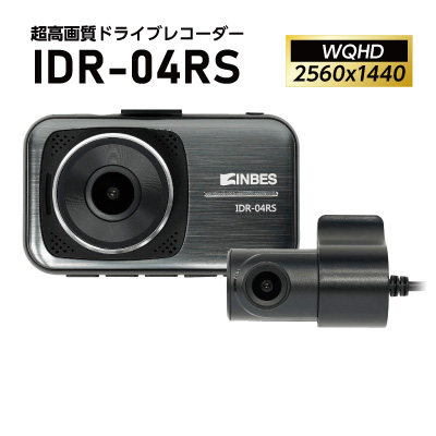 WQHD2560×1440 IDR-04RS 超高画質ドライブレコーダー