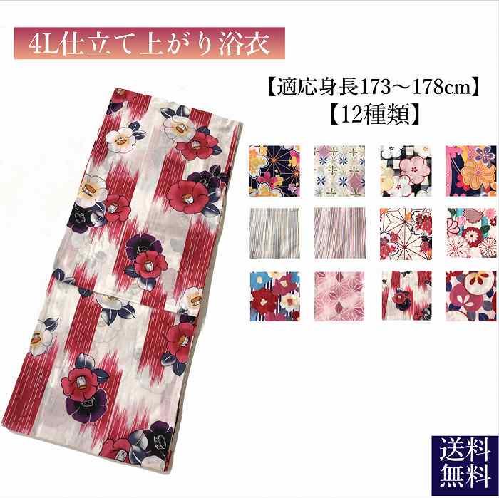 浴衣2点セット 長尺帯プレゼント 送料無料 ゆかた yukata kimono geta obi 大きいサイズ 浴衣 単品 販売 限定数 売れ筋 海外おみやげ 身長173センチ以上から178センチまで 4L でかい 贈物 お土産 おまかせ長尺帯1本プレゼント サイズ 海外土産 ふくよか