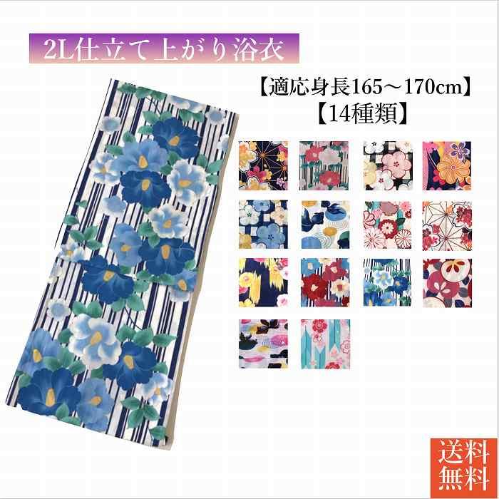 スーパーSALE セール期間限定 送料無料 ゆかた yukata kimono 購入 geta obi 大きいサイズ 浴衣 単品 2L お土産 おまかせ長尺帯1本 サイズ 販売 身長165センチ以上から170センチまで 限定数 プレゼント付き 海外土産