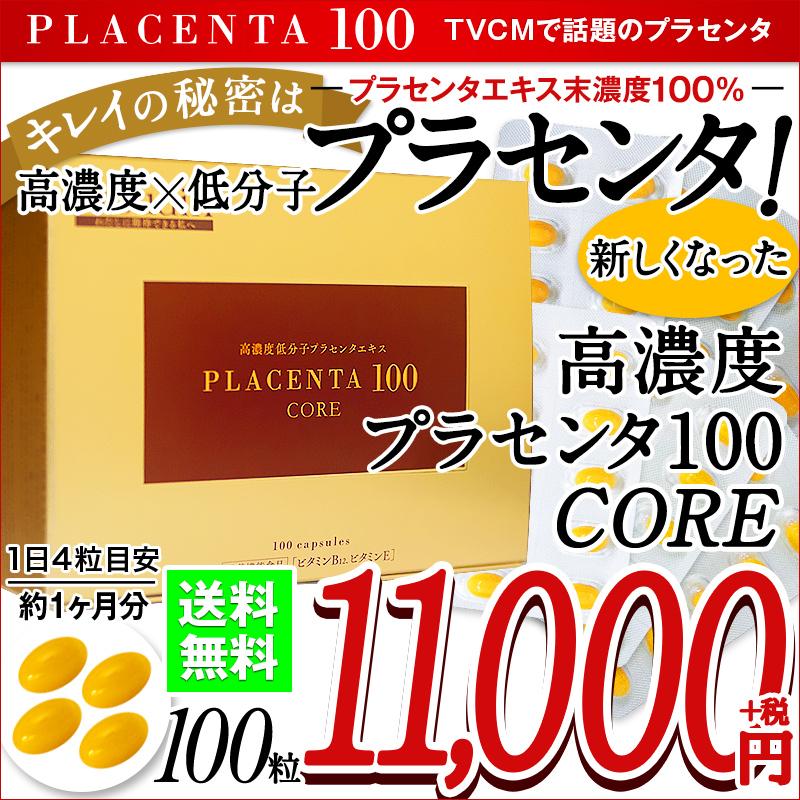 プラセンタ サプリ 「 プラセンタ100 CORE 」 レギュラーサイズ100粒【送料無料】 ( プラセンタ サプリ , プラセンタサプリ , プラセンタ サプリメント , プラセンタサプリメント , プラセンタ100 , プラセンタ100core , プラセンタ , プラセンタのR&Y )