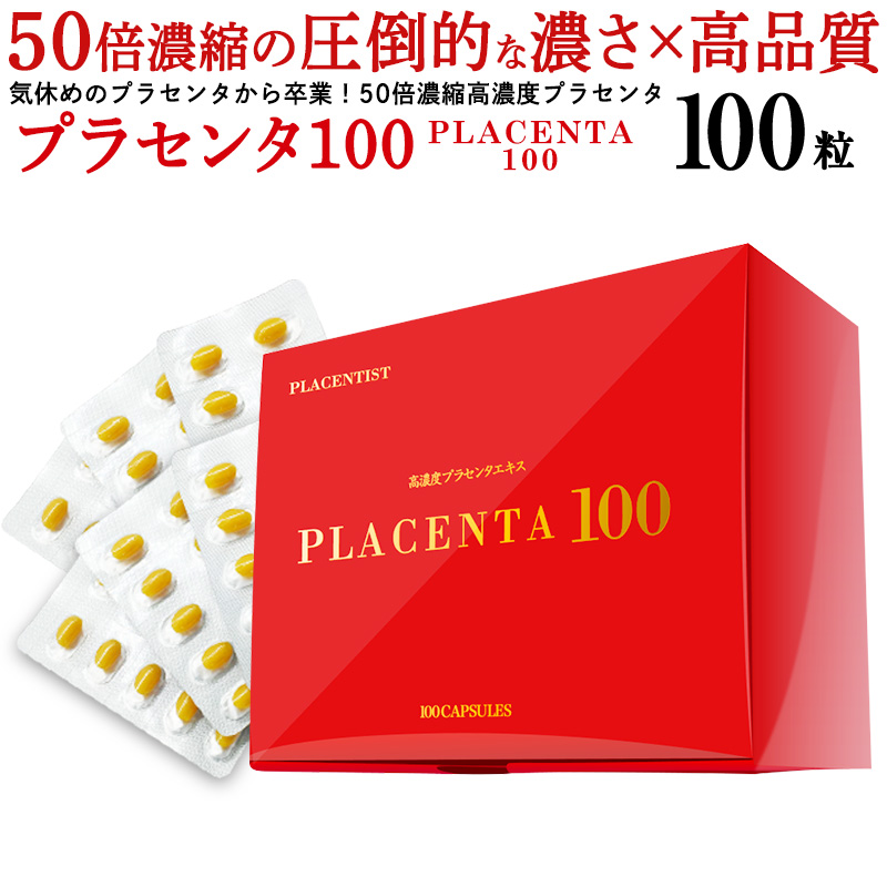 【公式】高濃度プラセンタサプリメント 『 プラセンタ100 』 レギュラーサイズ 100粒【送料無料】プラセンタ サプリ サプリメント プラセンタ100 プラセンタ100core コラーゲン ヒアルロン酸 プラセンタのR&Y