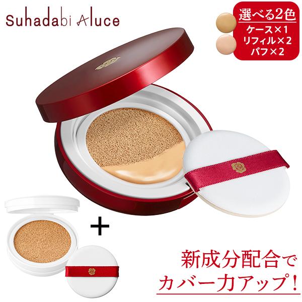 【うるおいで乾燥対策】美容液ファンデ!驚きのカバー力の Suhadabi Aluce クッションファンデーション【初めての方限定!特別価格】クッションファンデ