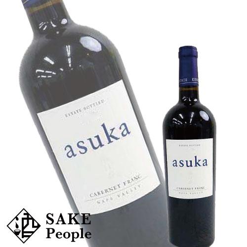 ケンゾー エステイト(エステート) 明日香(あすか・asuka) 2016年 750ml ナパ・ヴァレー[ワイン]