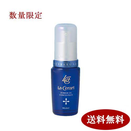 【リレント公式】ラ・セラール ドロゥワーオイル コンセートレート(化粧油)