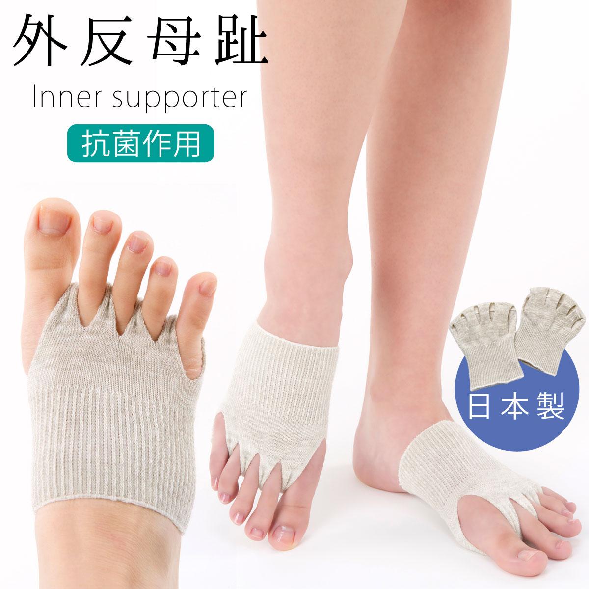 格安 希少 価格でご提供いたします 靴下の下に履ける薄さの5本指靴下 外反母趾 内反小指対策 5本指ソックス おしゃれ インナーサポーター 日本製 メール便対応