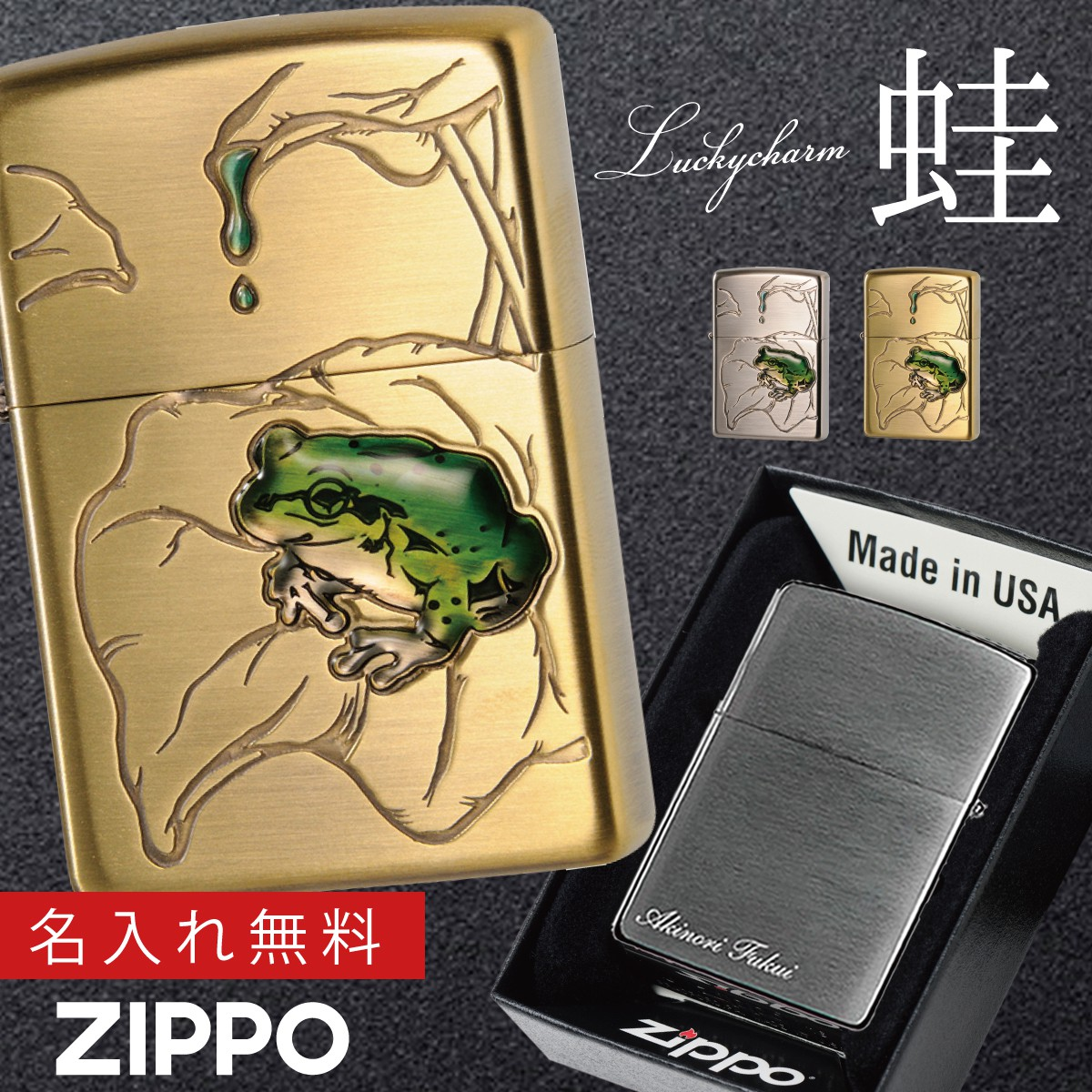 zippo 名入れ ジッポー ライター 蛙 真鍮古美 名入れ ギフト