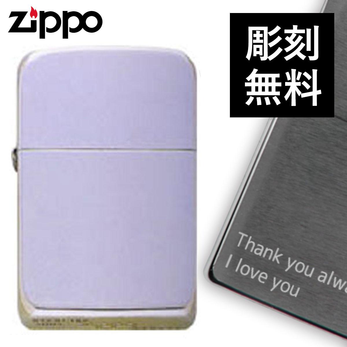 名入れ ネーム 対応 zippo 名入れ ジッポー ライター zippoジッポスターリングシルバー23   (別) 名入れ ギフト ギフト プレゼント 贈り物 返品不可 オイルライター ジッポライター 彼氏 男性 メンズ 喫煙具
