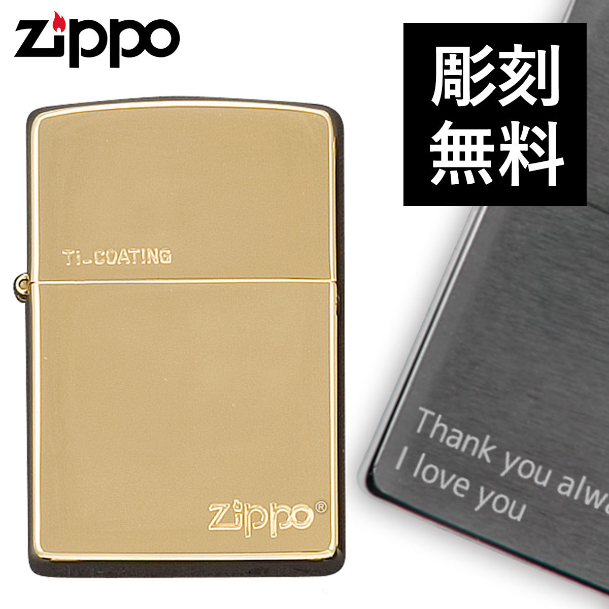 zippo 名入れ ジッポー ライター チタン キズがつきにくい 金チタン A オイルライター ジッポライター ギフト プレゼント 彼氏 男性 メンズ