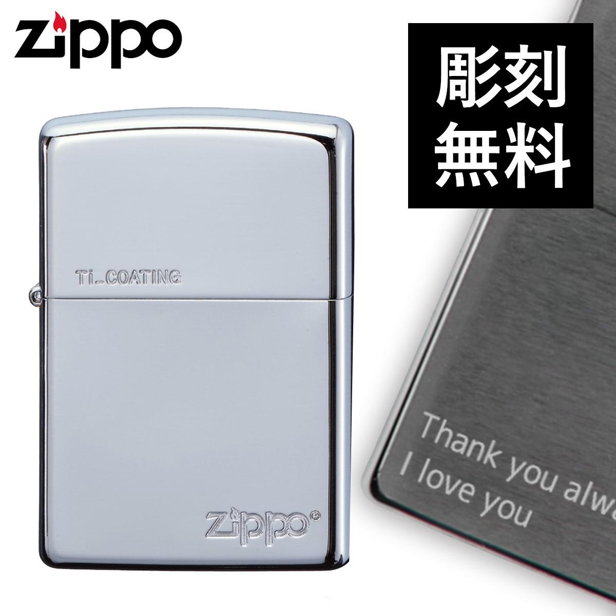 zippo 名入れ ジッポー ライター チタン キズがつきにくい 銀チタン A オイルライター ジッポライター ギフト プレゼント 彼氏 男性 メンズ