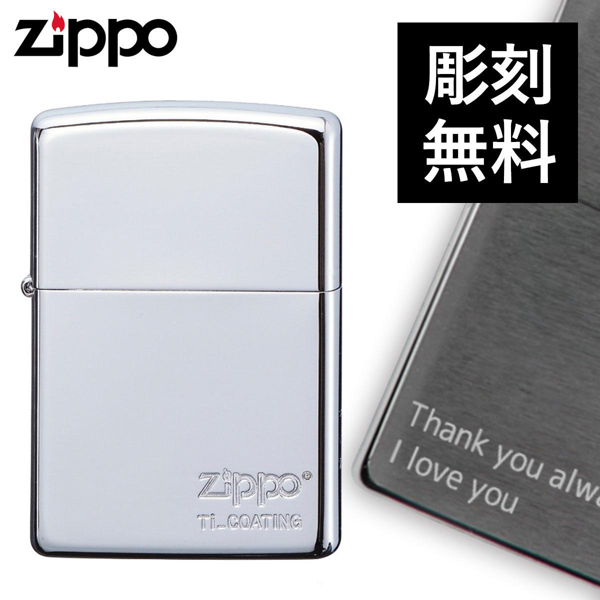 zippo 名入れ ジッポー ライター チタン キズがつきにくい 銀チタン E オイルライター ジッポライター ギフト プレゼント 彼氏 男性 メンズ
