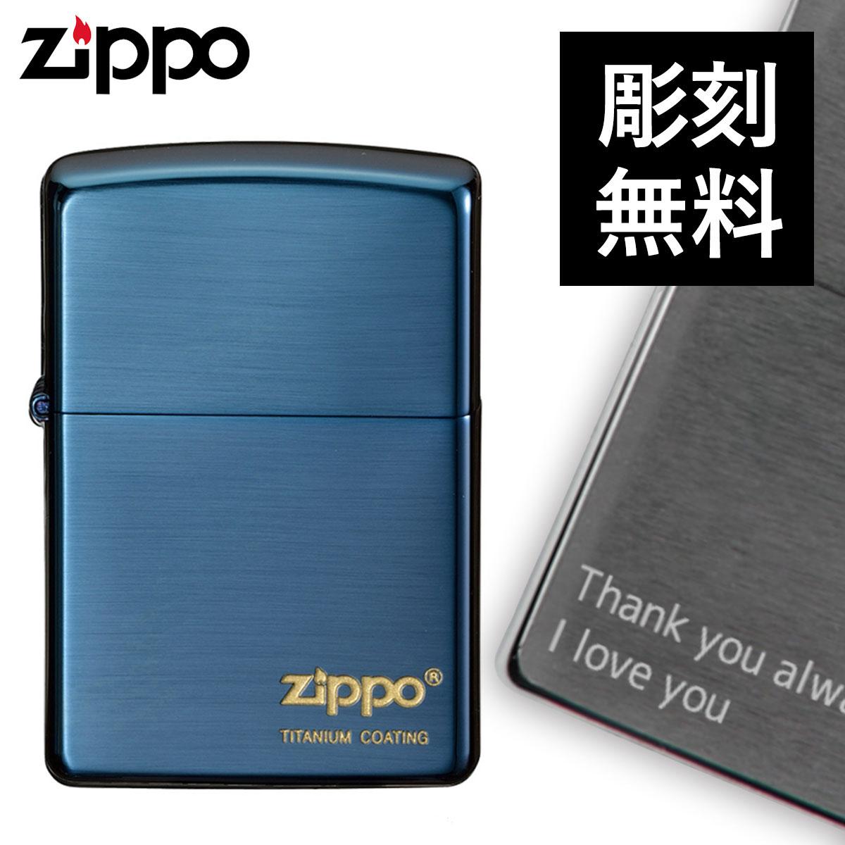 名入れ ネーム 対応 zippo 名入れ チタンコーティング THB ブルー 名入れ ギフト ギフト プレゼント 贈り物 返品不可 キズがつきにくい シンプル チタンメッキ 喫煙具