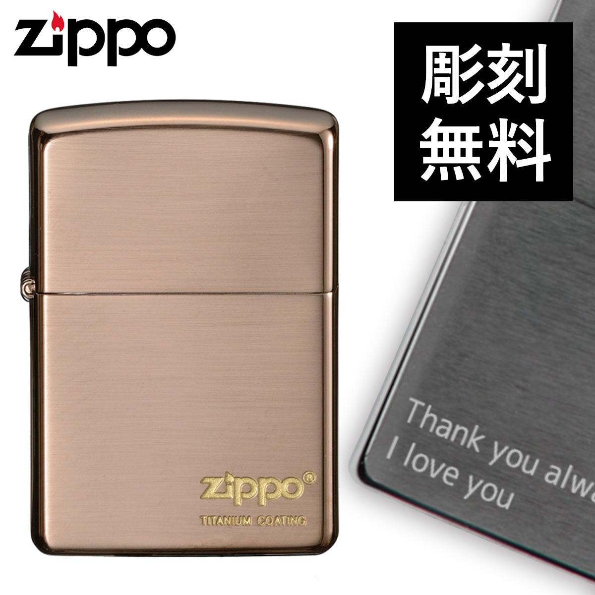 ◆期間限定P10◆ zippo 名入れ チタンコーティング THG ブラウン 名入れ ギフト キズがつきにくい シンプル チタンメッキ
