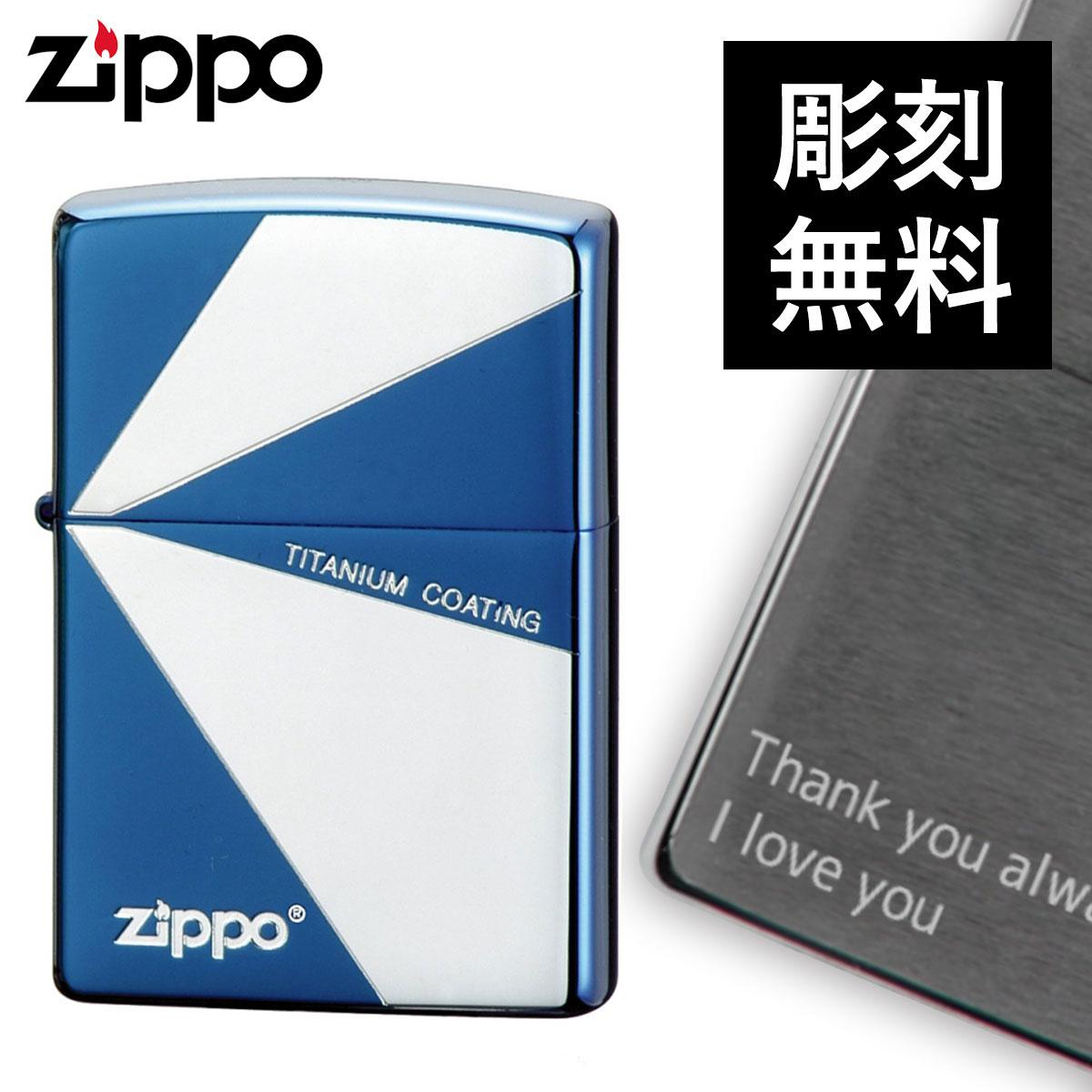 注目の 名入れ ネーム 彼氏 対応 zippo zippo 名入れ C ジッポー ライター チタン キズがつきにくい TNB C ギフト プレゼント 贈り物 返品不可 オイルライター ジッポライター 彼氏 男性 メンズ 喫煙具, アグリファーム高知:4a444a63 --- canoncity.azurewebsites.net