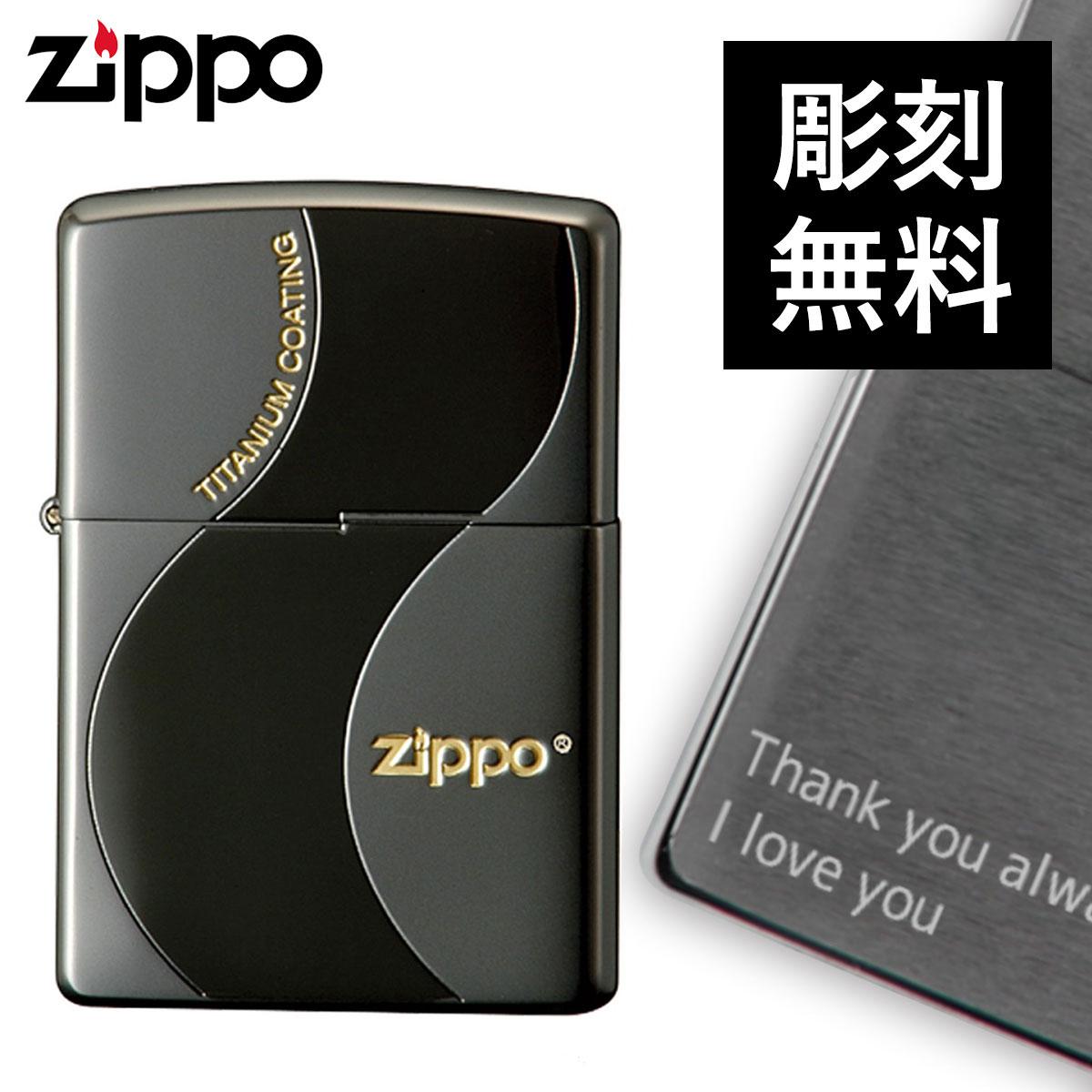 zippo 名入れ ジッポー ライター チタン キズがつきにくい TKZ B オイルライター ジッポライター ギフト プレゼント 彼氏 男性 メンズ