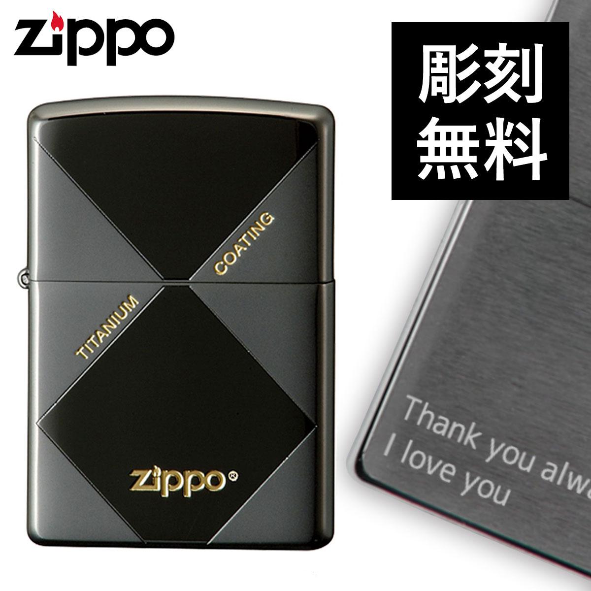 zippo 名入れ ジッポー ライター チタン キズがつきにくい TKZ D オイルライター ジッポライター ギフト プレゼント 彼氏 男性 メンズ