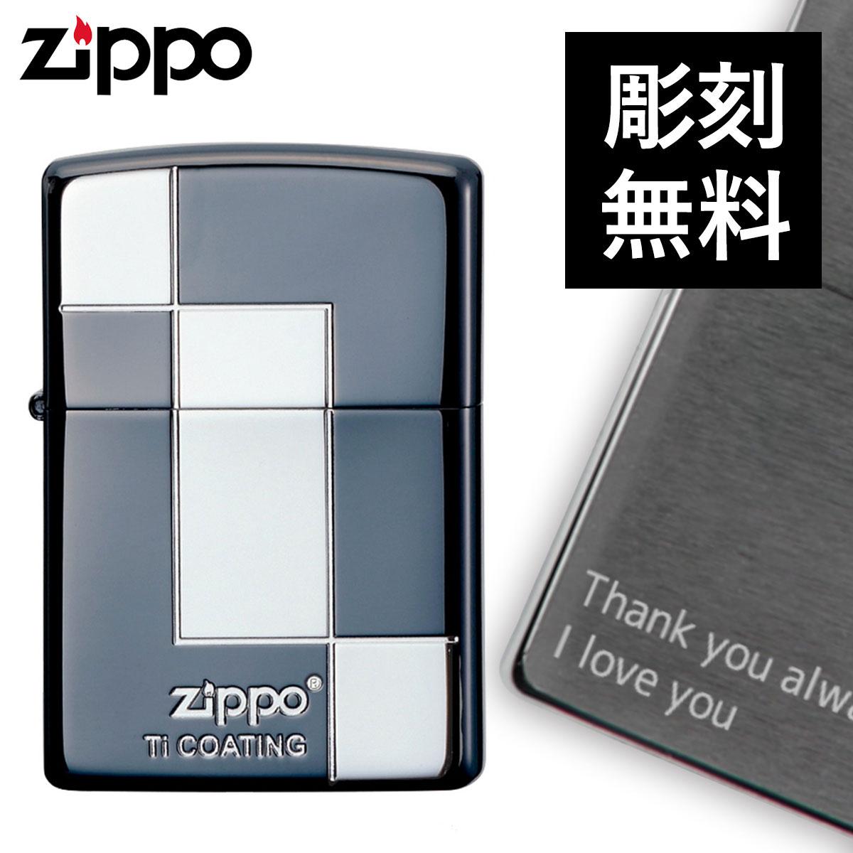 zippo 名入れ ジッポー ライター チタン キズがつきにくい TNK 11 名入れ ギフト オイルライター ジッポライター ギフト プレゼント 彼氏 男性 メンズ