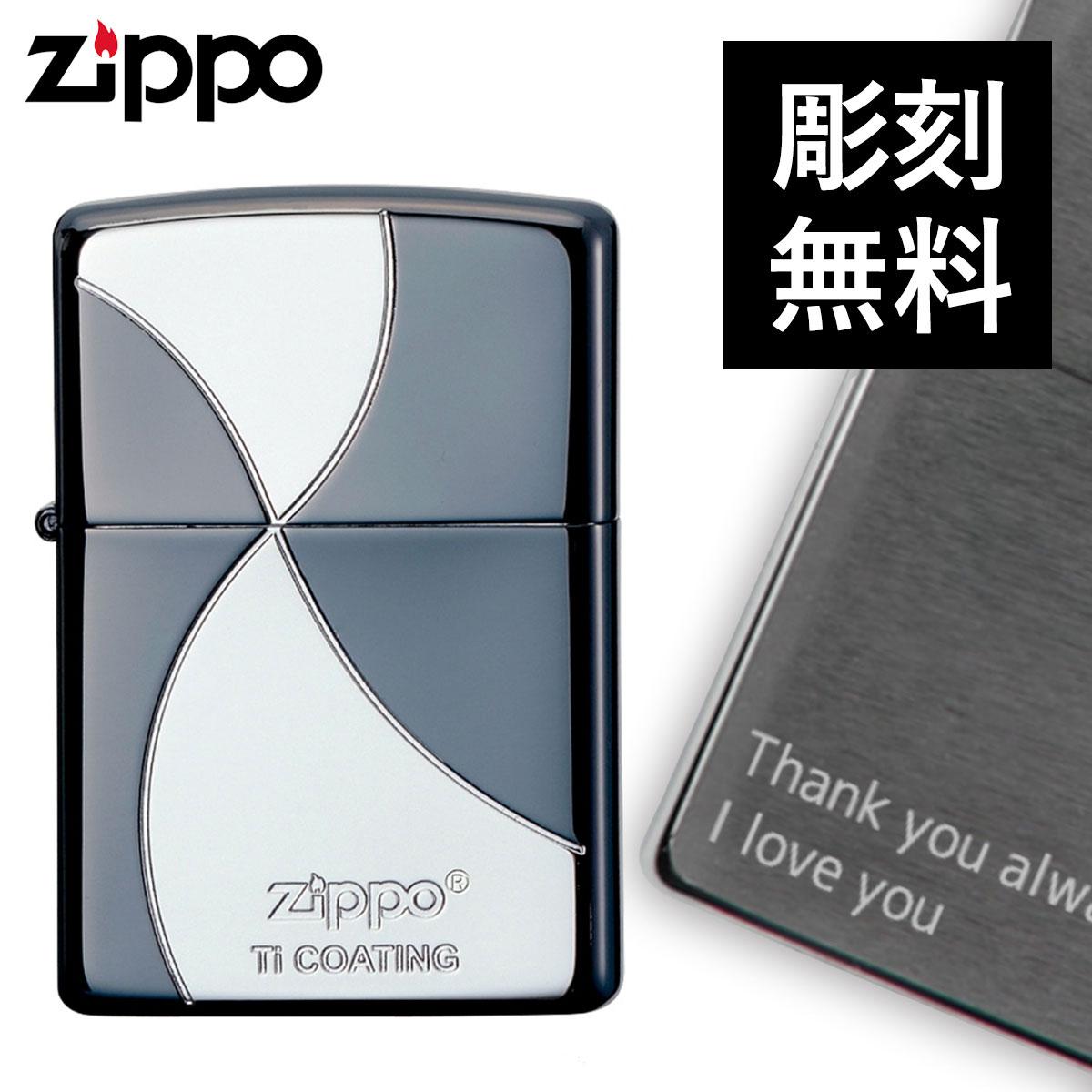 zippo 名入れ ジッポー ライター チタン キズがつきにくい TNK 22 名入れ ギフト オイルライター ジッポライター ギフト プレゼント 彼氏 男性 メンズ
