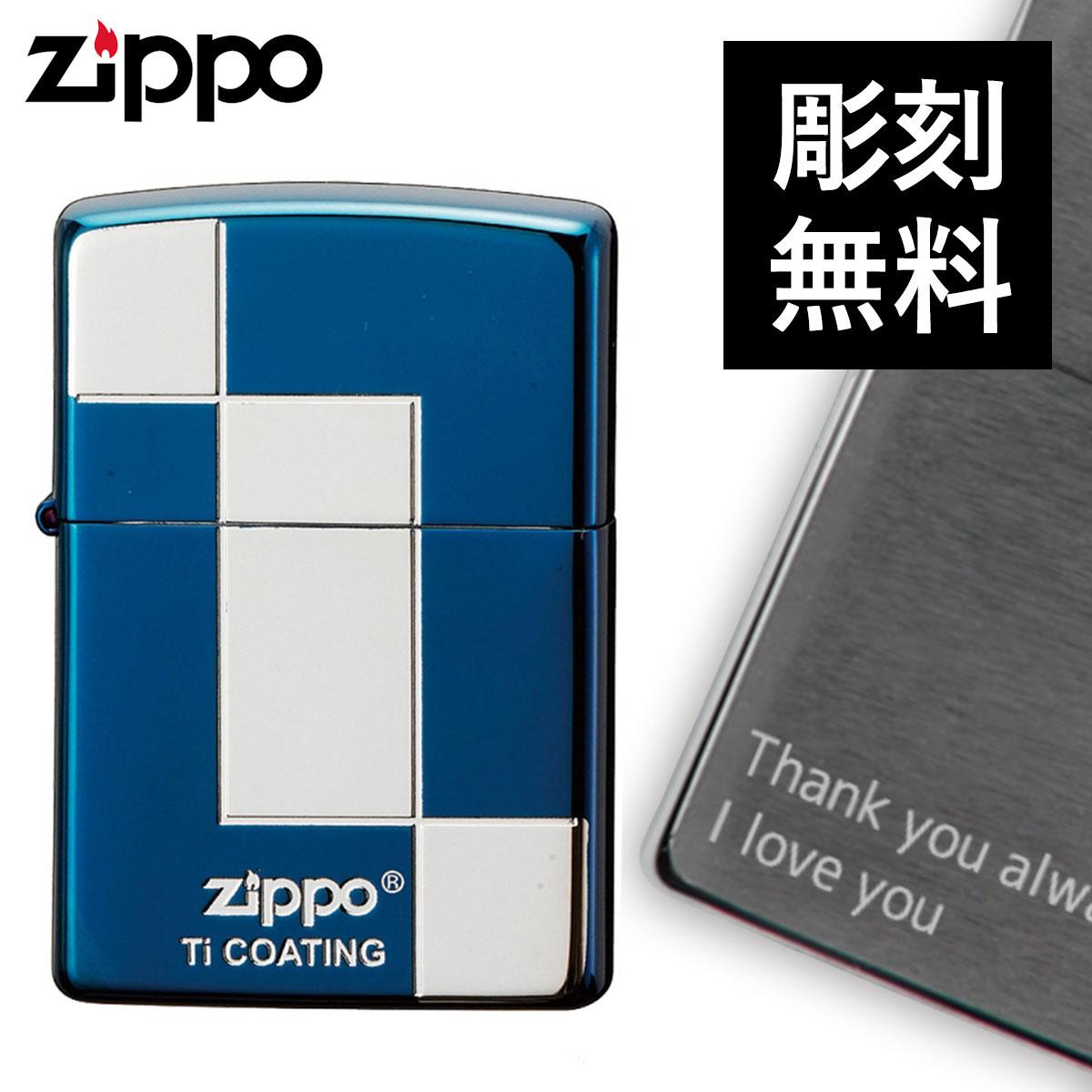 zippo 名入れ ジッポー ライター チタン キズがつきにくい TNB 11 名入れ ギフト オイルライター ジッポライター ギフト プレゼント 彼氏 男性 メンズ