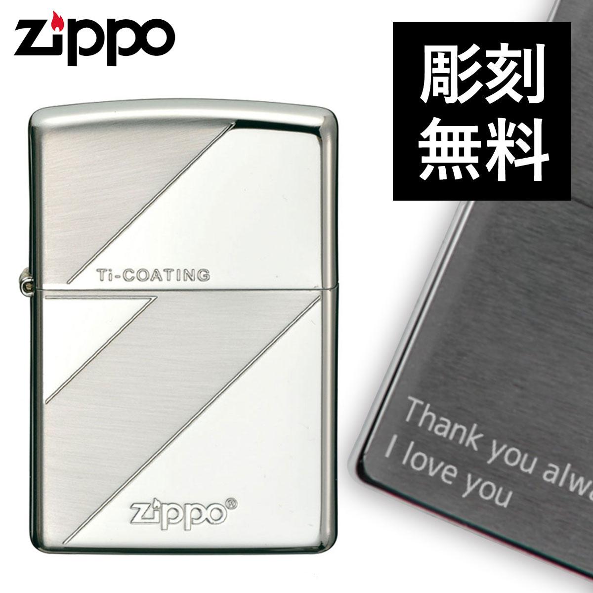 zippo ジッポー ライター Zippoライター ジッポライター 銀チタンZ #D 名入れ ギフト